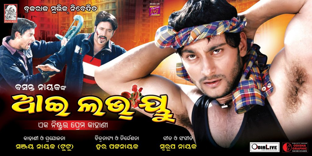anubhav-mohanty-best-movie