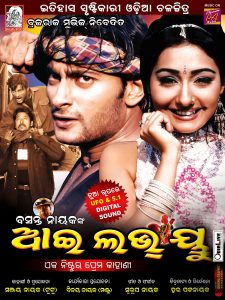 anubhav-mohanty-best-movie