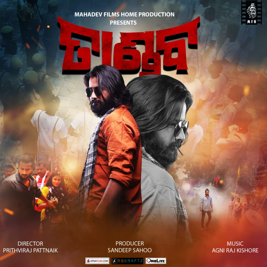 odia-movie-2021