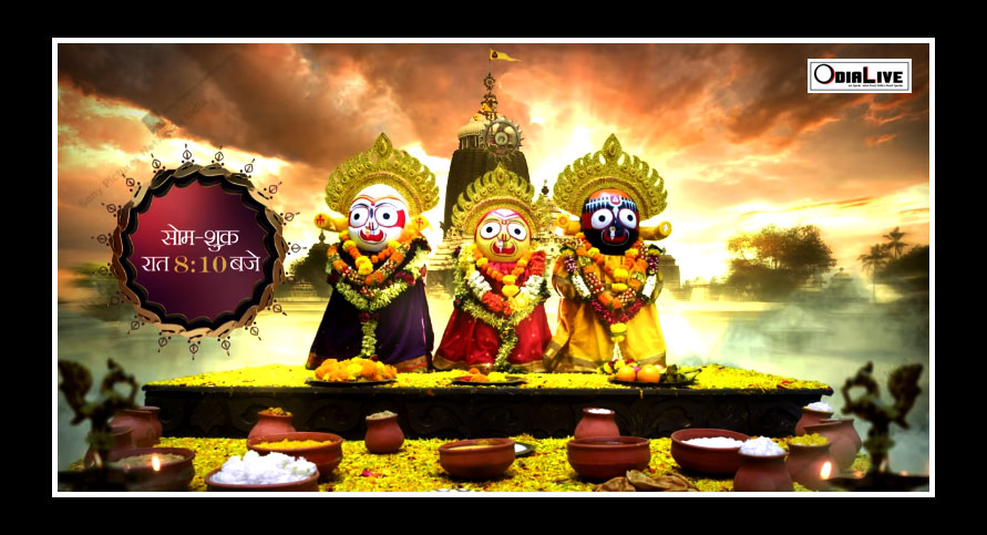 Watch Mahaprabhu Jagannath Katha on Vighnaharta Ganesh
